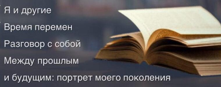 Основные направления Итогового сочинения 2020/21